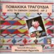 Πομάκικα Τραγούδια Σμίνθης No 2 [οπτικός δίσκος]