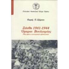 Ξάνθη 1941-1944 Όμηροι Βουλγαρίας (Μια πρώτη συστηματική προσέγγ