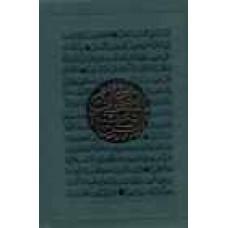 Το ιερό Κοράνιο