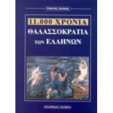 11000 Χρόνια Θαλασσοκρατία των Ελλήνων