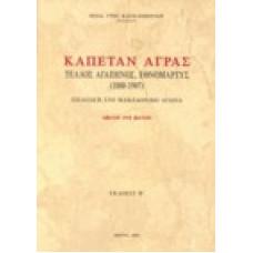 Καπετάν Αγρας. Τελλος Αγαπηνός, εθνομάρτυς (1880-1907)