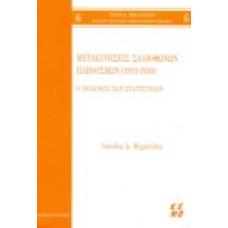 Μετακινήσεις Σλαβόφωνων πληθυσμών (1912-1930)