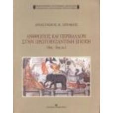 Ανθρωπος και περιβάλλον στην πρωτοβυζαντινή εποχή(4ος-6ος αι.)