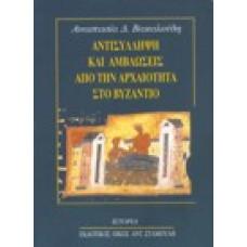 Αντισύλληψη και αμβλώσεις από την αρχαιότητα στο Βυζάντιο