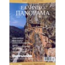 Ελληνικό Πανόραμα: αφιέρωμα Βιστωνίδα (τεύχος 36)