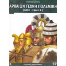 Αρχαίων τέχνη πολεμική (6000-146π.Χ.) τεύχος 32