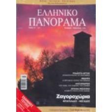 Ελληνικό Πανόραμα: αφιέρωμα Άβδηρα (τεύχος 37)