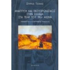 Ανάπτυξη και εκσυγχρονισμός στην Ελλάδα στα τέλη του 19ου αιώνα