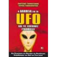 Η αλήθεια για τα UFO και τις εξωγήινες συνωμοσίες