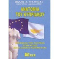 Ανατομία του Κυπριακού