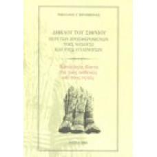 Δίφιλου του Σίφνιου, περί των προσφερομένων τοις νόσουσι και τοι
