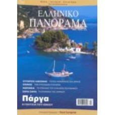 Ελληνικό πανόραμα: αφιέρωμα Μαρώνεια (τεύχος 39)