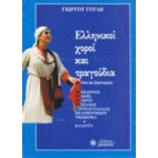 Ελληνικοί χοροί και τραγούδια (με νότες και βηματισμούς)