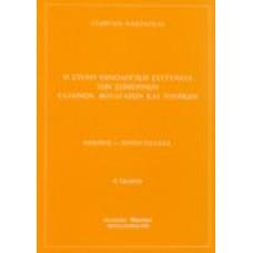 Η στενή εθνολογική συγγένεια των σημερινών Ελλήνων, Βουλγάρων κα