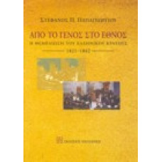 Από το γένος στο έθνος: Η θεμελίωση του ελληνικού κράτους (1821-