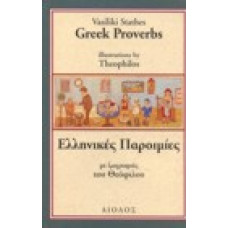 Greek proverbs, Ελληνικές παροιμίες