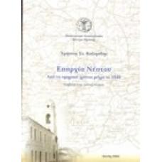 Επαρχία Νέστου: από τα ομηρικά χρόνια μέχρι το 1940