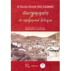 Η Παλιά Πόλη της Ξάνθης: Φωτογραφημένη σε ταχυδρομικά δελτάρια