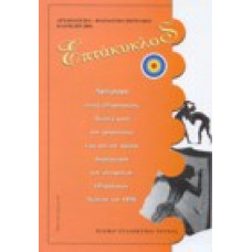 Επτάκυκλος + CD: Καλοκαίρι 2004