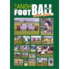 Ξάνθη Football 1: 2003-2004
