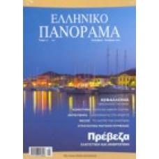 Ελληνικό Πανόραμα [τεύχος 41]: Κομοτηνή
