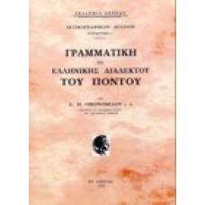 Γραμματική της ελληνικής διαλέκτου του Πόντου