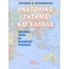 Ανατολικό ζήτημα και Ελλάδα