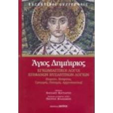 Άγιος Δημήτριος. Εγκωμιαστικοί λόγοι επιφανών βυζαντινών λόγιων