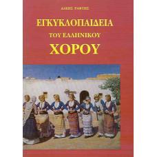 Εγκυκλοπαίδεια του Ελληνικού χορού