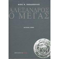 ΑΛΕΞΑΝΔΡΟΣ Ο ΜΕΓΑΣ ΔΕΥΤΕΡΟΣ ΤΟΜΟΣ