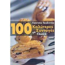 100 ΚΑΛΥΤΕΡΕΣ ΣΥΝΤΑΓΕΣ ΓΙΑ ΓΛΥΚΑ