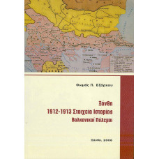 ΞΑΝΘΗ : 1912-1913 ΣΤΟΙΧΕΙΑ ΙΣΤΟΡΙΑΣ,ΒΑΛΚΑΝΙΚΟΙ ΠΟΛΕΜΟΙ