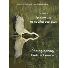 ΕΛΛΑΔΑ: ΓΡΑΦΟΝΤΑΣ ΤΑ ΠΟΥΛΙΑ ΣΤΟ ΦΩΣ/PHOTOGRAFHING BIRDS IN GREE