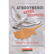 ΑΓΝΟΟΥΜΕΝΟΙ-ΑΚΡΩΣ ΑΠΟΡΡΗΤΟ