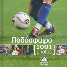 1001 PHOTOS:ΠΟΔΟΣΦΑΙΡΟ