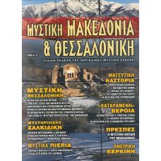 ΜΥΣΤΙΚΗ ΜΑΚΕΔΟΝΙΑ & ΘΕΣΣΑΛΟΝΙΚΗ