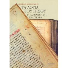 ΤΑ ΛΟΓΙΑ ΤΟΥ ΙΗΣΟΥ-ΤΟ ΑΡΧΑΙΟΤΕΡΟ ΕΥΑΓΓΕΛΙΟ