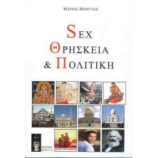 SEX ΘΡΗΣΚΕΙΑ & ΠΟΛΙΤΙΚΗ