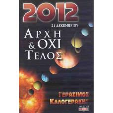 2012 21 ΔΕΚΕΜΒΡΙΟΥ:ΑΡΧΗ & ΟΧΙ ΤΕΛΟΣ
