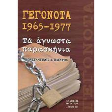 ΓΕΓΟΝΟΤΑ 1965-1977:ΤΑ ΑΓΝΩΣΤΑ ΠΑΡΑΣΚΗΝΙΑ