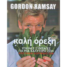 RAMSAY GORDON:ΚΑΛΗ ΟΡΕΞΗ
