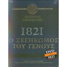 1821 Ο ΞΕΣΗΚΩΜΟΣ ΤΟΥ ΕΘΝΟΥΣ