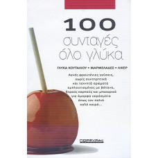 100 ΣΥΝΤΑΓΕΣ ΟΛΟ ΓΛΥΚΑ