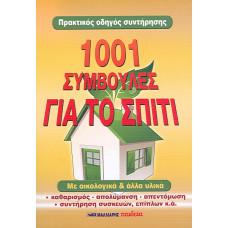 1001 ΣΥΜΒΟΥΛΕΣ ΓΙΑ ΤΟ ΣΠΙΤΙ