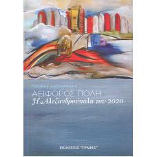 ΑΕΙΦΟΡΟΣ ΠΟΛΗ:Η ΑΛΕΞΑΝΔΡΟΥΠΟΛΗ ΤΟΥ 2020