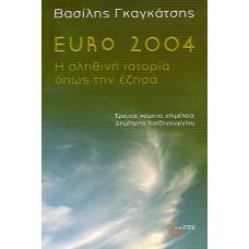 EURO 2004:Η ΑΛΗΘΙΝΗ ΙΣΤΟΡΙΑ ΟΠΩΣ ΤΗΝ ΕΖΗΣΑ