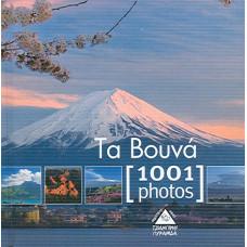 1001 PHOTOS:ΤΑ ΒΟΥΝΑ