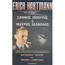 ERICH HARTMANN:ΞΑΝΘΟΣ ΙΠΠΟΤΗΣ Ή ΜΑΥΡΟΣ ΔΙΑΒΟΛΟΣ