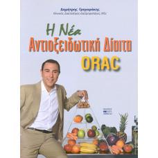 Η ΝΕΑ ΑΝΤΙΟΞΕΙΔΩΤΙΚΗ ΔΙΑΙΤΑ ORAC