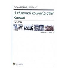 Η ΕΛΛΗΝΙΚΗ ΚΟΙΝΩΝΙΑ ΣΤΗΝ ΚΑΤΟΧΗ 1941-1944